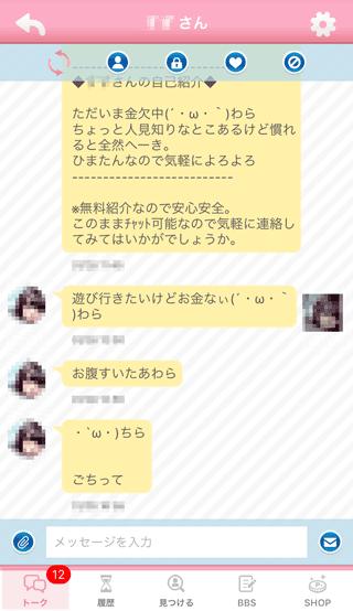 MALINEの受信メッセージ6