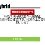 Hybridのトップ画像