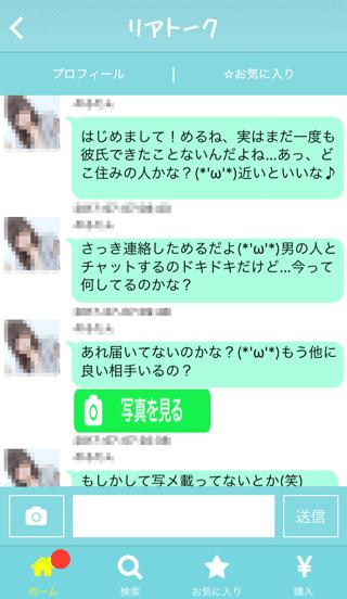リアトークの受信メッセ10