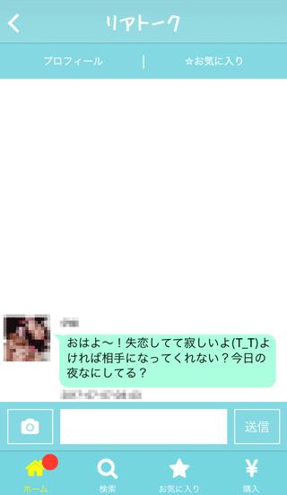 リアトークの受信メッセ1
