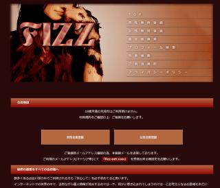 FIZZ(フィズ)のPCトップ画像