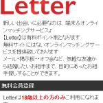 Letterのトップ画像2