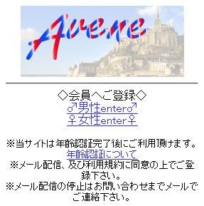 Aveneの登録前トップ画像