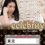 celebrityのスマホトップ画像