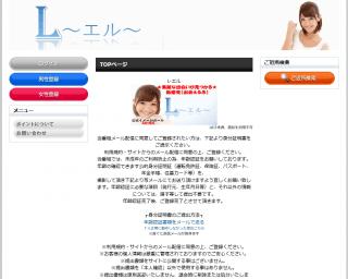 L~エル~の登録前PCトップ画像