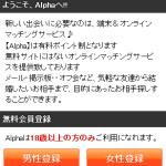 Alphaの登録前スマホトップ画像