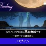 Fantasyのスマホ登録前トップ画像