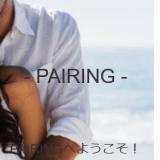Pairingの登録前トップ画像