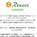 リゾートの登録前トップ画像