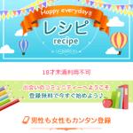 レシピの登録前トップ画像