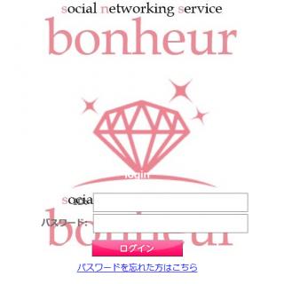 bonheurの登録前トップ画像