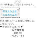 リングの登録前トップ画像