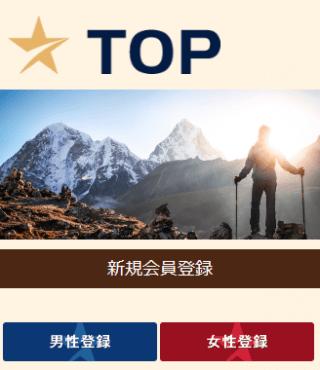 TOPのスマホ登録前トップ画像