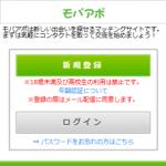 モバアポのスマホ登録前トップ画像