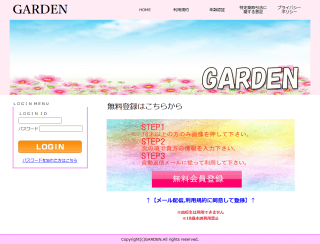 GARDENのPC登録前トップ画像