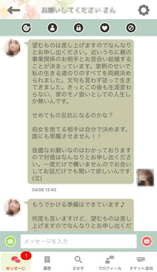 KOKUREの登録6日目の受信めっせーじ詳細7