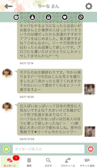 KOKUREの登録6日目の受信めっせーじ詳細21