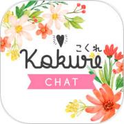 KOKUREのiPhone版アイコン