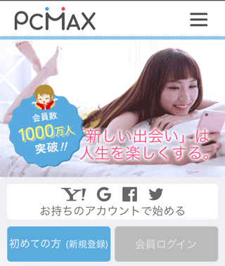 PCMAXのスマホトップ