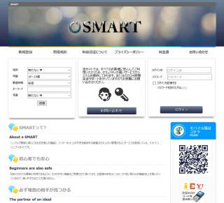 SMARTの登録前トップ画像