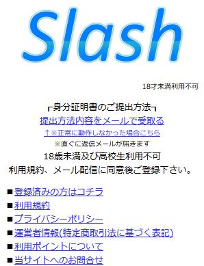 スラッシュの登録前トップ画像