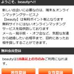 beautyのスマホ登録前トップ画像
