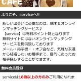 serviceのスマホ登録前トップ画像