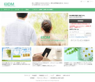 DMのPC登録前トップ画像