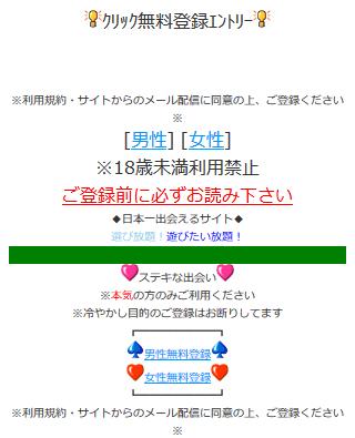 サイトの登録前トップ画像