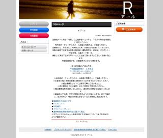R-アールのPC登録前トップ画像