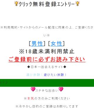 メッセージの登録前トップ画像