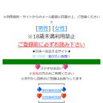 ネットの登録前トップ画像