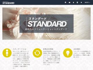 スタンダードのPC登録前トップ画像