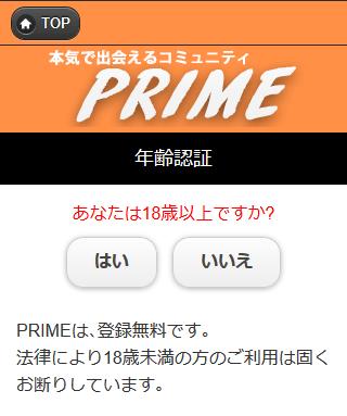 PRIMEのスマホ登録前トップ画像