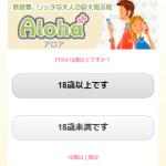 Alohaのスマホ登録前トップ画像