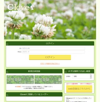 Cloverのpc登録前トップ画像