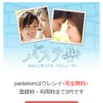 パステルのスマホ登録前トップ画像