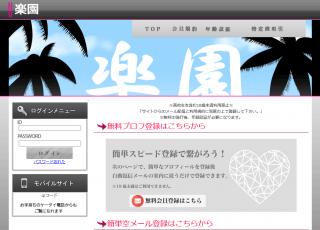 楽園のPC登録前トップ画像