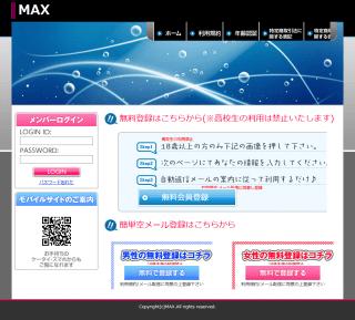 MAXのPC登録前トップ画像