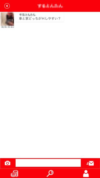 ソクデキのサクラからの受信メッセージ詳細5