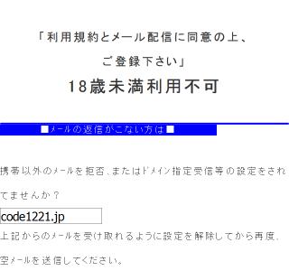 出会い系【コムコム(pc.code1221.jp)】の口コミ評判と悪質か調査