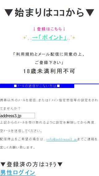 ポイントの登録前トップページ