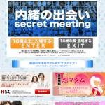 シークレットミーティングのPC登録前トップページ