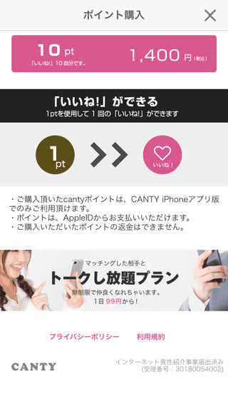 CANTYのいいね説明