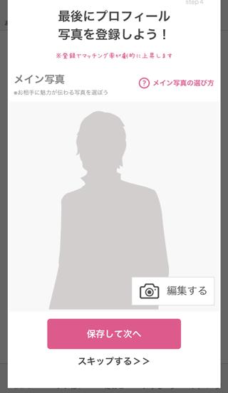 CANTYの顔写真登録画面