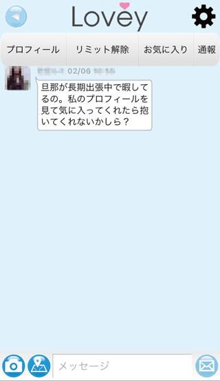 Loveyの受信メッセージ2