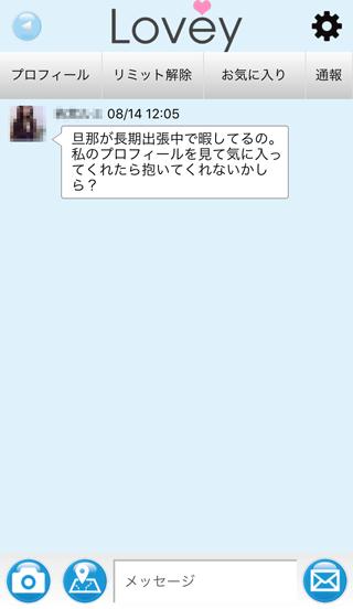 Loveyの受信メッセージ詳細5