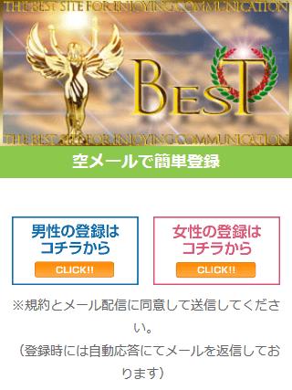 bestの登録前トップページ