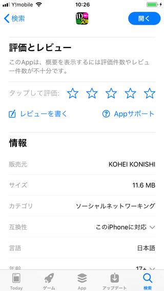 ID出会いのApp Store内評価