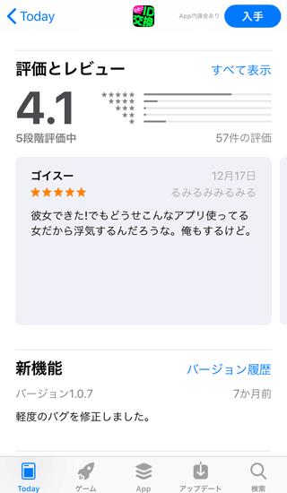 出会いID交換のApp Store内評価